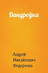 Вандроўка