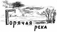 Сергей Беляев - Горячая река