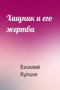 Василий Купцов - Хищник и его жертва