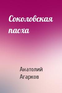 Соколовская пасха