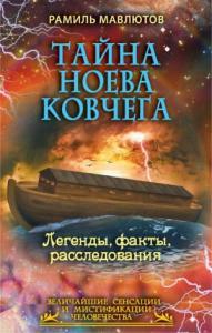 Рамиль Мавлютов - Тайна Ноева ковчега