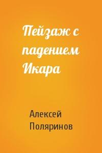Алексей Поляринов - Пейзаж с падением Икара