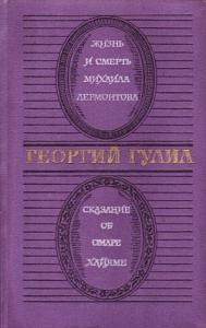 Жизнь и смерть Михаила Лермонтова. Сказание об Омаре Хайяме