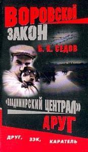 Борис К. Седов - Друг