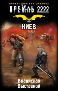 Кремль 2222. Киев