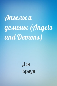 Ангелы и демоны (Angels and Demons)