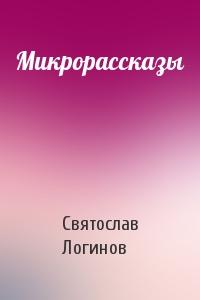 Святослав Логинов - Микрорассказы
