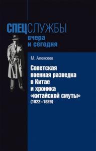 Советская военная разведка в Китае и хроника «китайской смуты» (1922-1929)