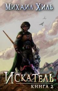 Искатель [RealRPG] Книга 2