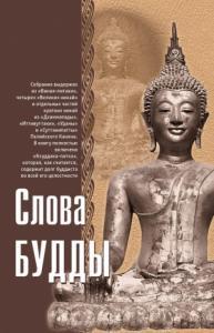 Слова Будды