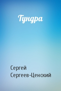Сергей Сергеев-Ценский - Тундра
