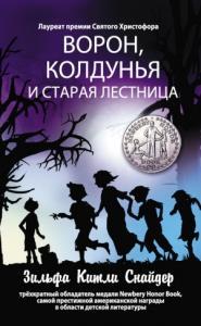 Зильфа Снайдер - Ворон, колдунья и старая лестница