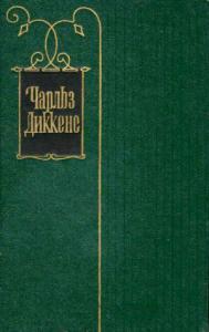 Чарльз Диккенс. Собрание сочинений в 30 томах. Том 21
