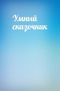 - Умный сказочник
