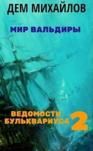 Ведомости Бульквариуса 2