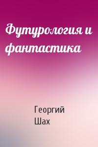 Георгий Шахназаров - Футурология и фантастика