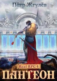 Real-Rpg 4. Пантеон