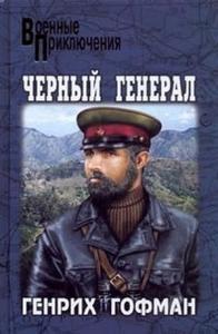 Генрих Гофман - Черный генерал