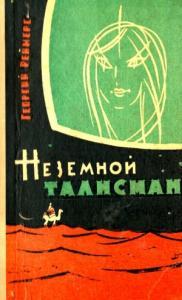 Георгий Реймерс - Неземной талисман (Сборник)