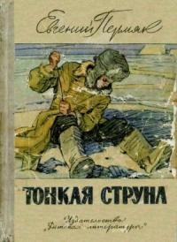 Тонкая струна (Сборник рассказов)
