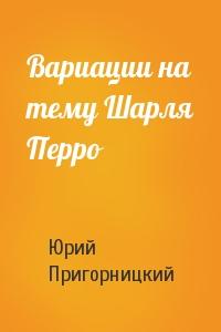 Юрий Пригорницкий - Ваpиации на тему Шаpля Пеppо