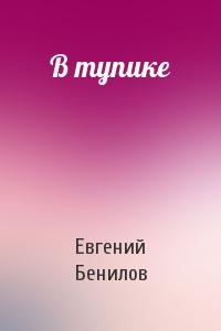 Евгений Бенилов - В тупике