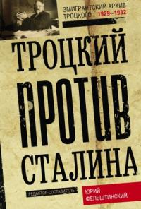 Троцкий против Сталина. Эмигрантский архив Л. Д. Троцкого. 1929–1932