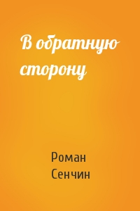 Роман Сенчин - В обратную сторону