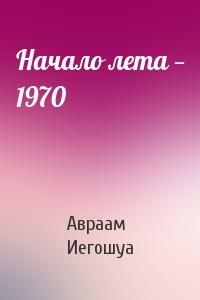 Начало лета — 1970