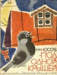 Николай Носов - Под одной крышей