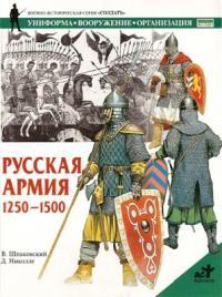 Вячеслав Шпаковский, Дэвид Николле - Русская армия 1250-1500 гг.