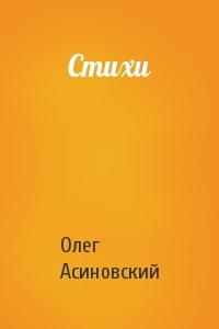 Олег Асиновский - Стихи