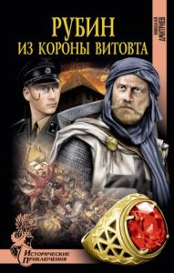Рубин изкороны Витовта