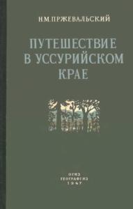 Путешествие в Уссурийском крае. 1867-1869 гг.