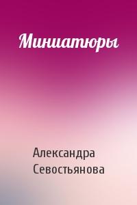 Миниатюры