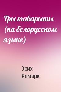 Тры таварышы (на белорусском языке)