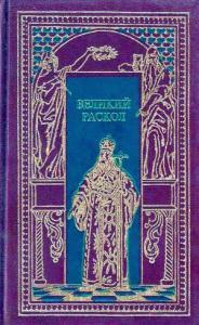 Михаил Филиппов, Георгий Северцев - Великий раскол