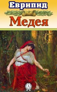 Медея