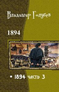 1894. Часть 3 (СИ)