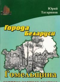Города Беларуси в некоторых интересных исторических сведениях. Гомельщина