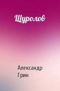 Александр Грин - Щуролов