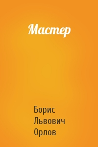 Борис Орлов - Мастер