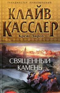Клайв Касслер, Крейг Дирго - Священный камень