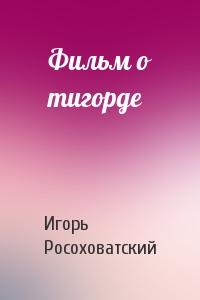 Фильм о тигорде