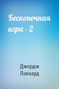 Бесконечная игра - 2