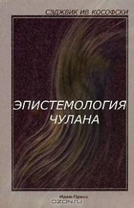 Пруст, или чулан как спектакль (Эпистемология чулана, Глава 5)