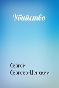 Сергей Сергеев-Ценский - Убийство