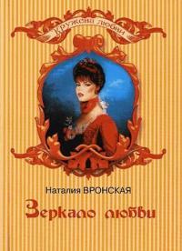 Наталия Вронская - Зеркало любви