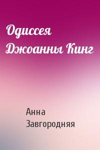 Одиссея Джоанны Кинг