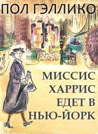 Пол Гэллико - Миссис Харрис едет в Нью-Йорк